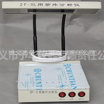 ZF7三用紫外分析仪